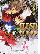 FLESH&BLOOD外伝 2 祝福されたる花