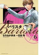 バリスタ(6)(芳文社コミックス)
