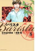 バリスタ(8)(芳文社コミックス)