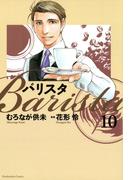バリスタ(10)(芳文社コミックス)