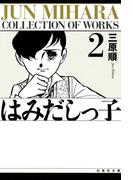 はみだしっ子(2)(白泉社文庫)