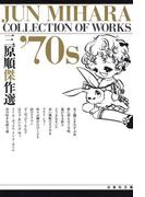 三原順傑作選 '70S(白泉社文庫)