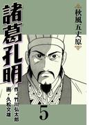 諸葛孔明 5(マンガの金字塔)