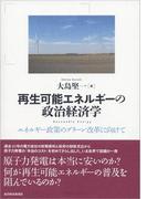 再生可能エネルギーの政治経済学