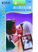 恋に落ちる予感(シルエット・スペシャル・エディション)