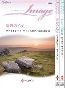 ハーレクイン・イマージュセット12(ハーレクイン・デジタルセット)