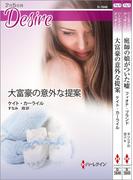 ハーレクイン・ディザイアセット 15(ハーレクイン・デジタルセット)