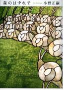 森のはずれで(文春e-book)
