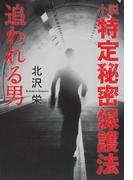 小説・特定秘密保護法 追われる男