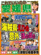 日本の特別地域 特別編集64 これでいいのか 愛媛県(日本の特別地域)