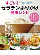 すごい!ゼラチンふりかけ健康レシピ(扶桑社MOOK)