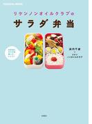 リケンノンオイルクラブのサラダ弁当(扶桑社MOOK)