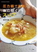 圧力鍋で簡単!体に効くスープ(扶桑社MOOK)