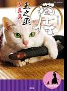 猫侍 玉之丞写真集(扶桑社BOOKS)