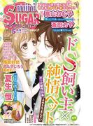 miniSUGAR Vol.32(2014年5月号)(恋愛宣言 )