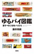 ゆるパイ図鑑(SPA!BOOKS)