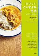 おいしいノンオイル生活レシピブック(扶桑社MOOK)