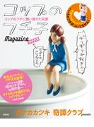 コップのフチ子 Magazineマイナス(扶桑社BOOKS)