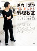 浜内千波のすぐ身につく料理教室(扶桑社MOOK)