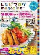 レシピブログmagazine Vol.3(扶桑社MOOK)
