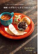 ヤミーさんの30分で2品完成!発酵いらずのパンとすぐできるスープ(扶桑社BOOKS)