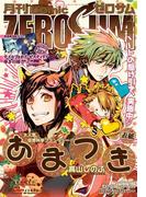Comic ZERO-SUM (コミック ゼロサム) 2015年3月号