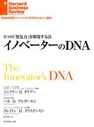 5つの「発見力」を開発する法 イノベーターのDNA(DIAMOND ハーバード・ビジネス・レビュー論文)