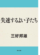 失速するよい子たち(角川文庫)