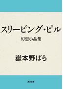 スリーピング・ピル 幻想小品集(角川文庫)