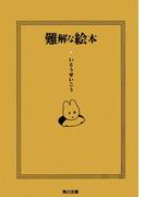 難解な絵本(角川文庫)