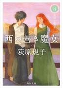西の善き魔女8 真昼の星迷走(角川文庫)