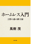 ホームレス入門 上野の森の紳士録(角川文庫)