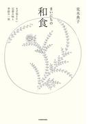 まいにちの和食(中経出版)