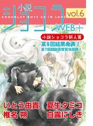 小説ショコラweb+ vol.6【イラストあり】(小説ショコラweb+)