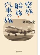 空旅・船旅・汽車の旅(中公文庫)