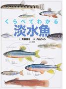 くらべてわかる淡水魚 識別ポイントで見分ける