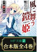 【期間限定50%OFF】【合本版】風に舞う鎧姫 全4巻(MF文庫J)