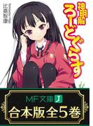 【合本版】神明解ろーどぐらす 全5巻(MF文庫J)
