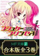 【合本版】プシュケープリンセス 全3巻(MF文庫J)