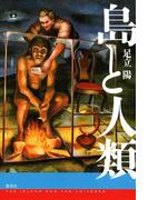 島と人類(集英社文芸単行本)