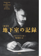 新訳 地下室の記録(集英社文芸単行本)