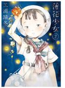 薄花少女 2(IKKI コミックス)