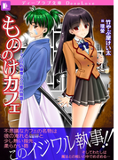もののけカフェ~マシロお嬢様とクロ姫の物語~(ディープラブ文庫)