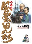 風雲児たち 幕末編(25)(SPコミックス)