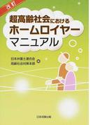 超高齢社会におけるホームロイヤーマニュアル 改訂