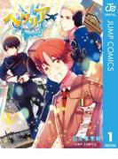 ヘタリア World☆Stars 1(ジャンプコミックスDIGITAL)