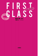 ファースト・クラス<文庫版>(フジテレビBOOKS)