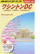 地球の歩き方 2015〜16 B08 ワシントンDC