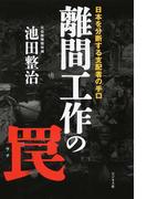 離間工作の罠 日本を分断する支配者の手口