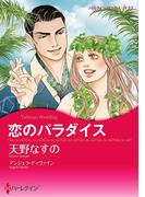 恋のパラダイス(ハーレクインコミックス)